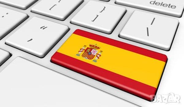 Преводи от и на испански език