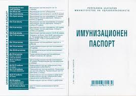Преводи и Легализация на Имунизационен Паспорт Варна