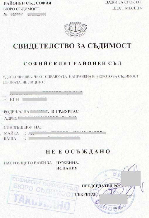 Превод и Легализация на Свидетелство за съдимост